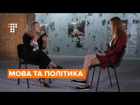 Громадське Телебачення: Мова безпосередньо пов'язана з політикою — інтерв'ю з Барбарою Кассен