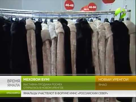 Меховой бум! Выставка-продажа «Росмех» открылась в Новом Уренгое