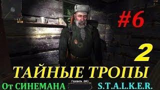 видео Прохождение игры Сталкер Тайные Тропы 2, часть 6