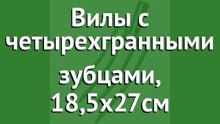 Вилы с четырехгранными зубцами, 18,5х27см (Росток) обзор 39715_z01 производитель Зубр ОВК (Россия)