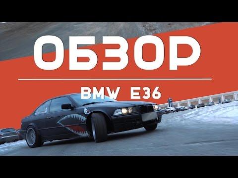Обзор BMW E36 1JZ