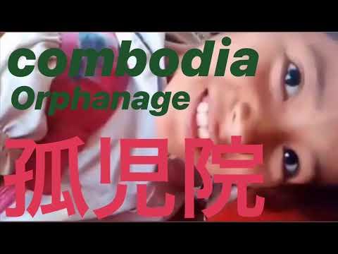 カンボジア孤児院の子供達!we need money,please Donation PAYPAL kazu.cambodia@gmail.com.
