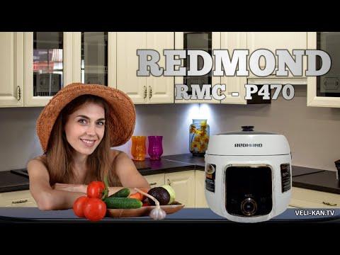 Мультиварка-скороварка REDMOND RMC-P470