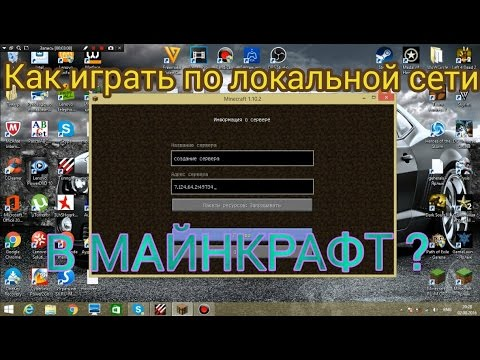 Как поиграть по локальной сети с другом в minecraft ...
