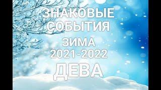 ♍ДЕВА. ЗИМА 2021-2022. ЗНАКОВЫЕ СОБЫТИЯ.