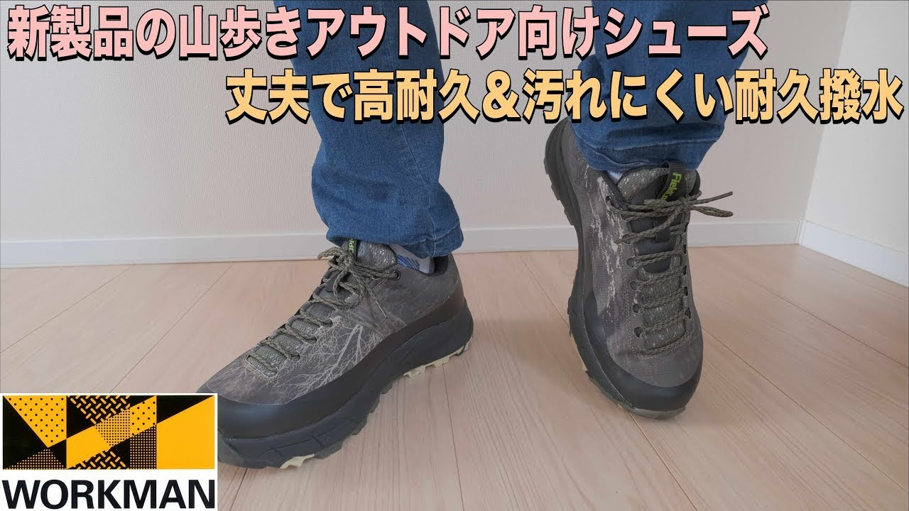 靴 ワークマン 登山