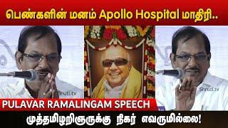 கலைஞர் புகழ் வணக்கம் - புலவர் ராமலிங்கம் பேச்சு | Pulavar Ramalingam speech