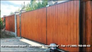 видео Металлические откатные, сдвижные ворота в Москве