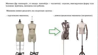 Обзор портновских манекенов. Как выбрать портновский манекен?
