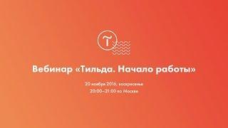 "Вебинар ""Тильда. Начало работы"" 20.11.2016"