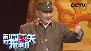 《梨园闯关我挂帅》 20190716  CCTV戏曲