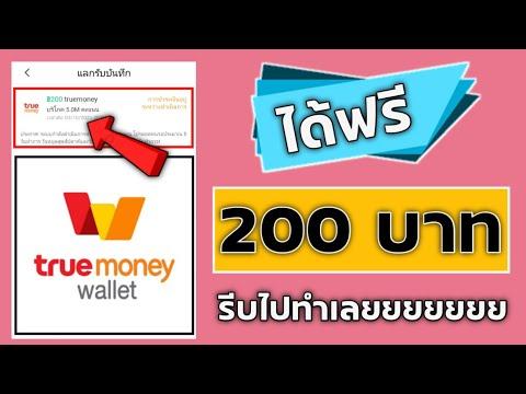 วิธีทำเงินเข้า Truemoney Wallet 100-400 แบบไม่ต้องลงทุนสักบาท ถอนเงินให้ดู