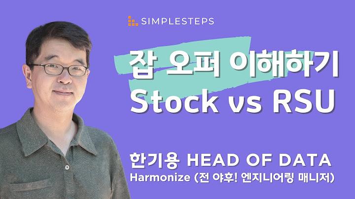 잡 오퍼에 대한 이해: Stock Option vs. RSU | 한기용 Head of Data at Harmonize | Negotiation-6 | 심플스텝스 웨비나