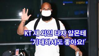 KT 알몬테 입국 'MVP 로하스의 빈자리 걱정 마세요!'