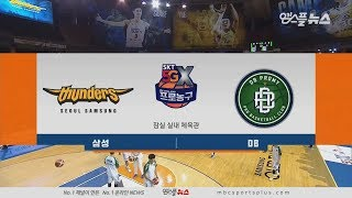 【HIGHLIGHTS】 Thunders vs Promy | 20181208 | 2018-19 KBL
