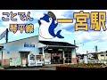 【ことでん】高松琴平電気鉄道K08一宮駅を現地調査