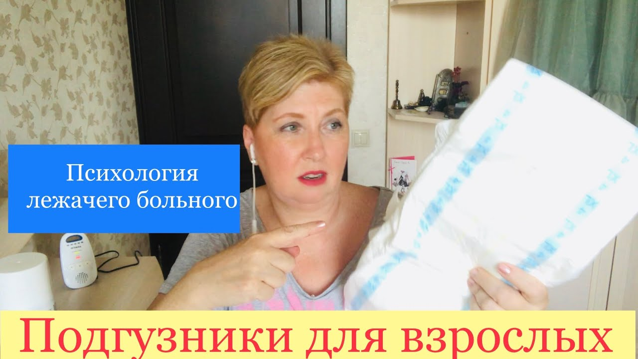 LC639:Женский клуб. Психологическое состояние лежачего больного. Лайфхаки. Активация подгузников.