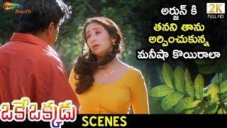 Manisha Koirala Gifts Herself to Arjun | Oke Okkadu Telugu Movie | Raghuvaran | Shankar | Vadivelu