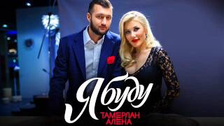 Тамерлан и Алена Я Буду Official Audio