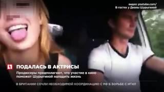Диану Шурыгину пригласили сниматься у режиссёра Юрия Спиридонова  Она сыграет роль дочери экс военно