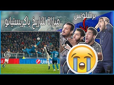 ردة فعل برشلونين متعصبين على ' ريال مدريد ضد يوفنتوس ' - انهاهم المونهي 😱🚫🔥 !!!
