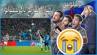 """ردة فعل برشلونين متعصبين على """" ريال مدريد ضد يوفنتوس """" - انهاهم المونهي 😱🚫🔥 !!!"""
