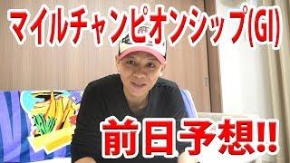 【競馬予想】マイルチャンピオンシップ(GI) 前日予想!!【わさお】 thumbnail