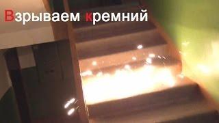 Взрываем кремний из зажигалок. ( Make Home # 29 )