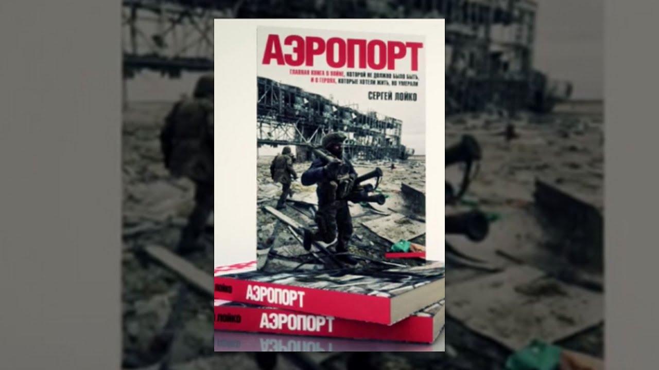 Книга аэропорт сергей лойко скачать бесплатно