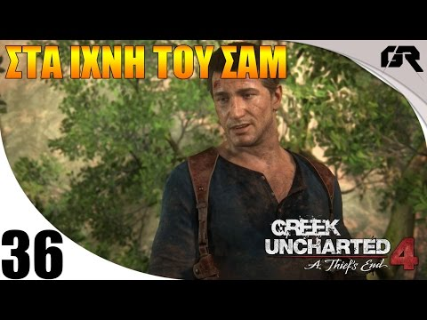 Uncharted 4 A Thief's End Greek Let's Play #36 - Στα Ίχνη Του Sam