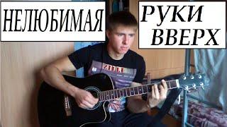 РУКИ ВВЕРХ - Нелюбимая(кавер)/ Ruki Vverh - Nelubimaya(cover)