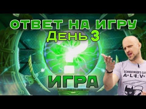 Танки Онлайн l ОТВЕТ НА ИГРУ 3 ДЕНЬ - БЕЗУМИЕ!