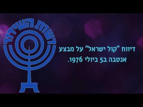 """דיווח """"קול ישראל"""" על מבצע אנטבה"""