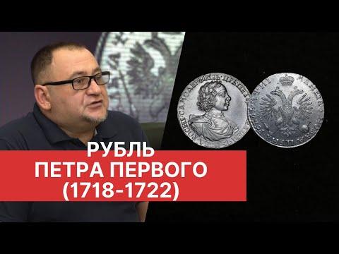 РУБЛЬ ПЕТРА ПЕРВОГО (1718-1722 гг) | Заметки нумизмата
