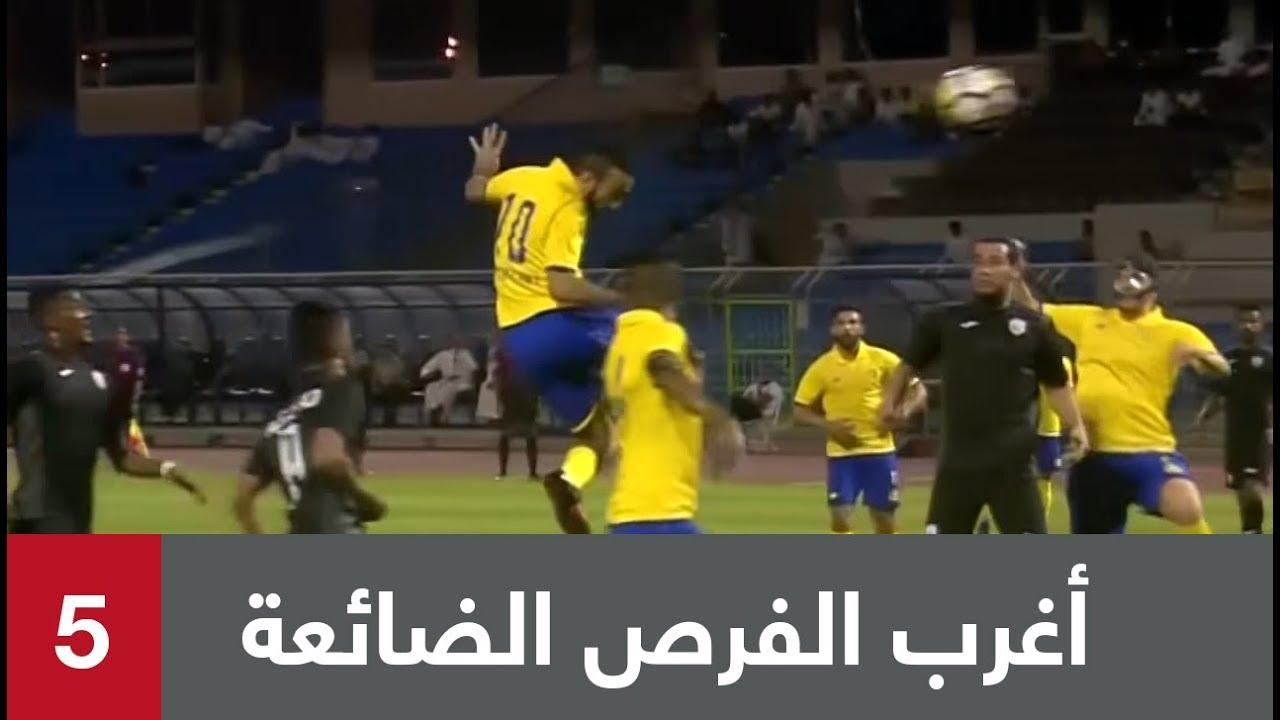 أغرب الفرص الضائعة (الجولة 5) من الدوري السعودي