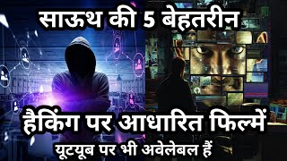 Top 5 Best South Hacking Hindi Dubbed Movies | Top 5 Hacking Movies In South | Top 5 Hindi
