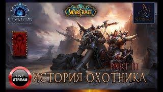 World of Warcraft Vanilla [1.12.1] The Elysium Project История Охотнка Part III