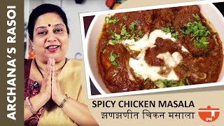 Spicy Chicken Masala By Archana