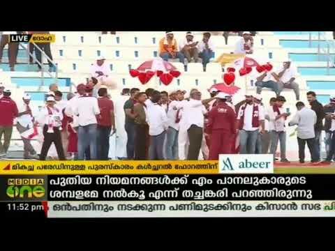 Media One Report KMCC Qatar National Day Celebrations @wakra stadium
