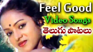 Feel Good Telugu Songs - Super Hit Video Songs Collection - Jukebox