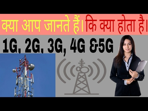 Do you know?? What is 1G,2G,3G,4G and 5G? [हिन्दी में जाने ]