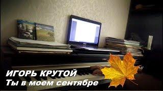 Ты в моем сентябре - Игорь Крутой