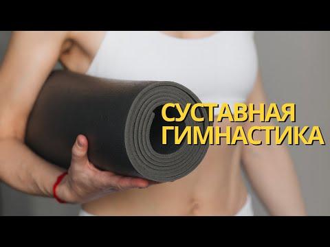 Суставная гимнастика - видео