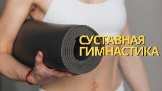 Суставная гимнастика: правильное выполнение суставной гимнастики (инструктор Анна Сидильковская)