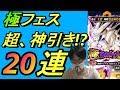 ドッカンバトル#28  俺の中で過去最大の神引き!?