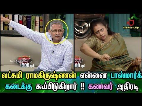 லட்சுமி ராமகிருஷ்ணன் என்னை டாஸ்மார்க் கடைக்கு கூப்பிடுகிறார் !! கணவர் அதிரடி |TamilCineChips