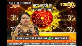 Live show on sadhna tv  | 3 Aug | Sakshi Sanjeev Thakur Live | Best Astrologer