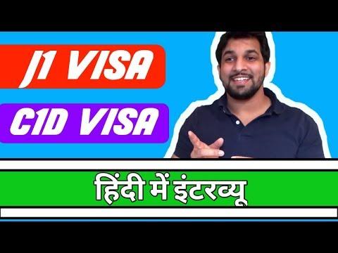 J1 visa| C1D visa Interview for USA  In Hindi| Internship In America