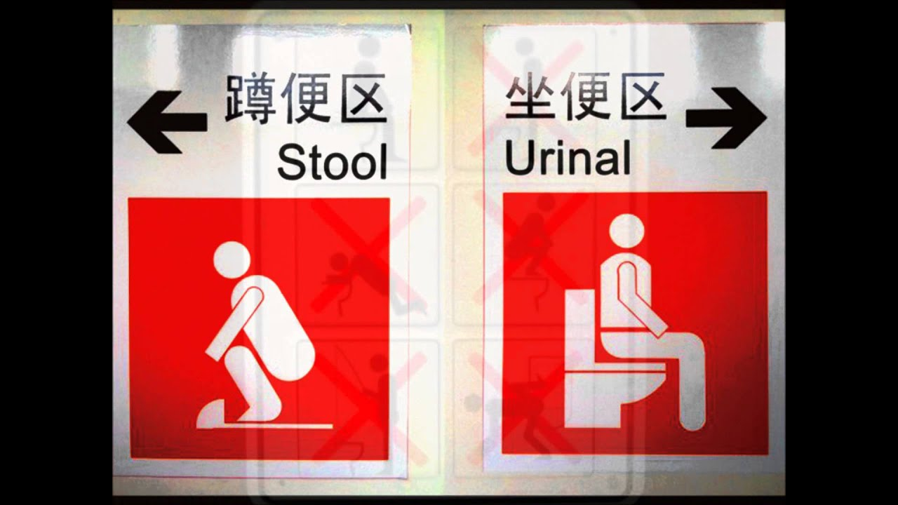 Bathroom Signs Japan most crazy toilet signs ever : japan, china, india, and more - youtube