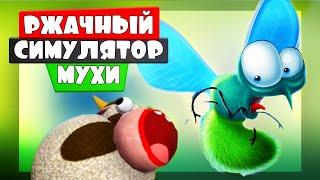 МУХИ ПРОТИВ КОРОВ Симулятор МУХИ Комары наступают Прохождение Bug Academy 1